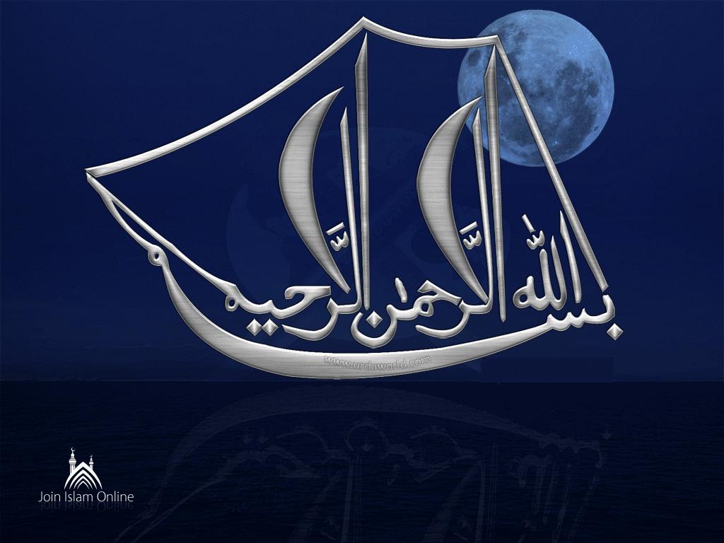 3D Bismillah Wallpaper