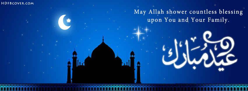 3D Eid Mubarak