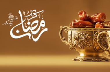 3D Ramadan Kareem 5746