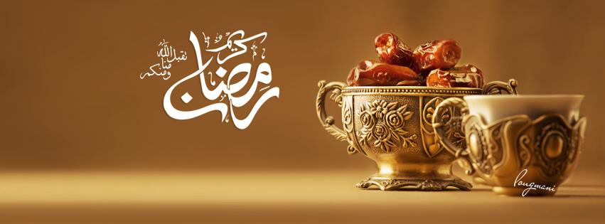 3D Ramadan Kareem