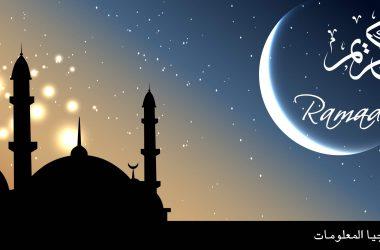 Amazing Ramadan Kareem 5750