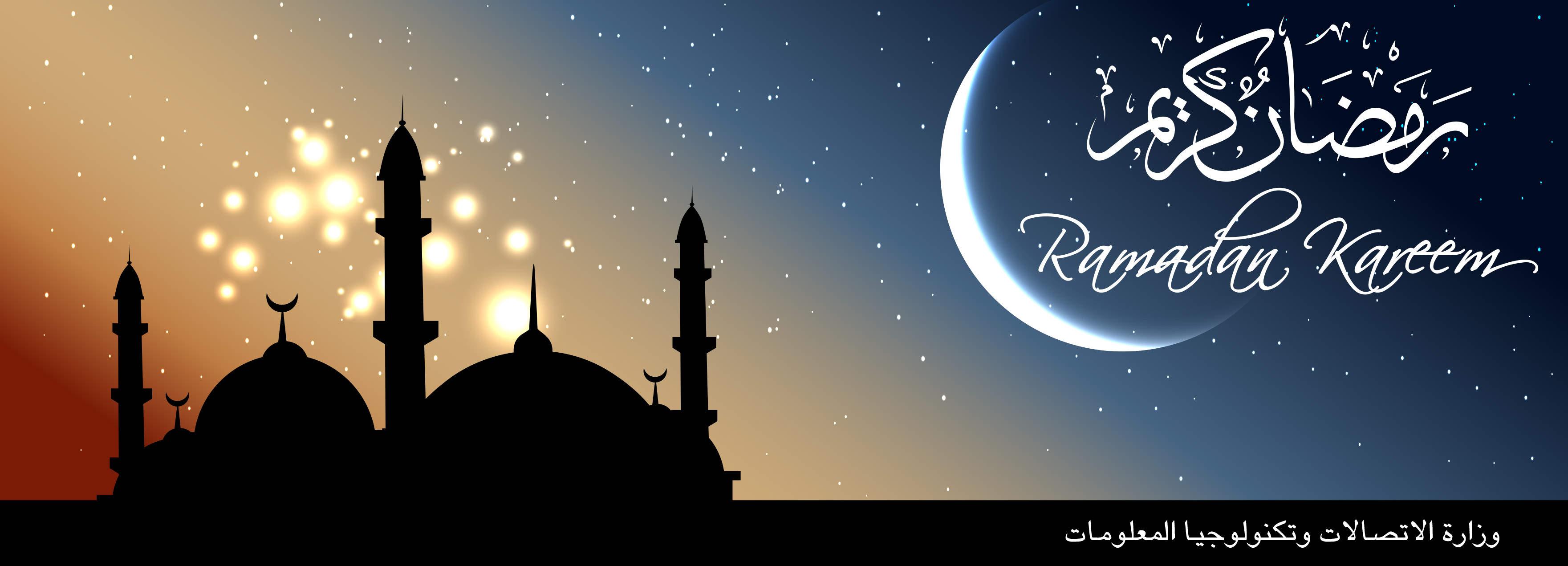 Amazing Ramadan Kareem