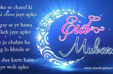Amazing Eid Image
