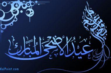 Eid ul Adha Status