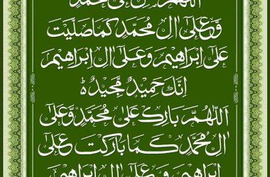 Best Durood e Ibrahim