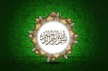 3D Islamic Image 20280