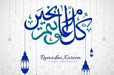 Top Ramadan Kareem 20307