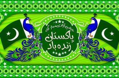 Free Azadi Mubarak