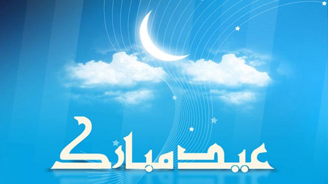 Free Eid Quote