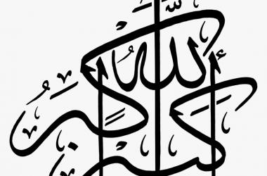 Cool Allah Hu Akbar