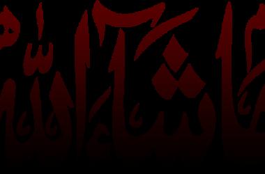 Transparent Masha Allah