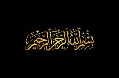 Awesome Bismillah Wallpaper