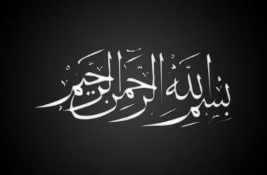 Islamic Bismillah Wallpaper